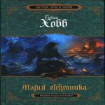 Робин Хобб — Магия отступника (аудиокнига)