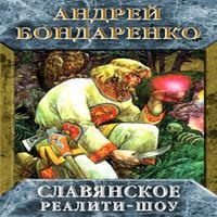 Славянское реалити-шоу (аудиокнига)