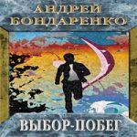 Андрей Бондаренко — Выбор-побег (аудиокнига)