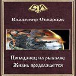 Владимир Скворцов — Жизнь продолжается (СИ) (аудиокнига)