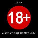 Гэймер — Экземпляр номер 237 (аудиокнига)