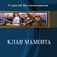 Клан Мамонта (аудиокнига)