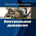 Михаил Белозёров — Контрольная диверсия (аудиокнига)