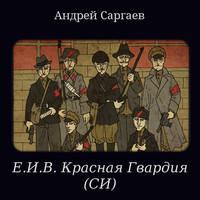 Е.И.В. Красная Гвардия (аудиокнига)
