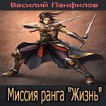 Василий Панфилов, Маленький Диванный Тигр — Миссия ранга «Жизнь» (аудиокнига)