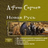 Новая Русь. Тетралогия в одном томе (аудиокнига)