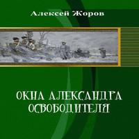 Окна Александра Освободителя (аудиокнига)