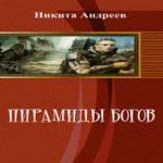 Никита Андреев — Пирамиды богов (аудиокнига)