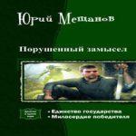 Мещанов Юрий — Порушенный замысел. Дилогия (аудиокнига)