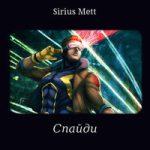 Sirius Mett — Спайди (аудиокнига)