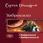 Обатуров Сергей — Забросило (аудиокнига)