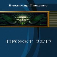 Проект 2217. Общий файл (аудиокнига)