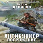 Вадим Денисов — Антибункер. Погружение (аудиокнига)