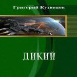 Кузнецов Григорий — Дикий (СИ) (аудиокнига)