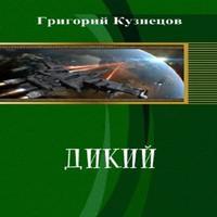 Дикий (СИ) (аудиокнига)