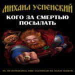 Михаил Успенский — Кого за смертью посылать (аудиокнига)