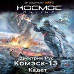 Дмитрий Рус — Комэск-13. Кадет (аудиокнига)