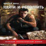 Николай Мороз — Найти и исполнить (аудиокнига)