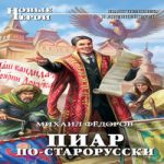 Михаил Фёдоров — Пиар по-старорусски (аудиокнига)
