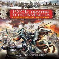 Русь против Тохтамыша. Сожженная Москва (аудиокнига)