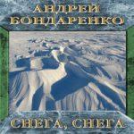 Андрей Бондаренко — Снега, снега (аудиокнига)