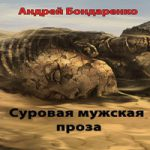 Андрей Бондаренко — Суровая мужская проза (аудиокнига)