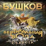 Александр Бушков — Вертикальная вода (аудиокнига)