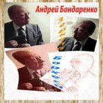 Андрей Бондаренко — Зеркала Борхеса (аудиокнига)