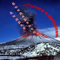 Дорога к вулканам (аудиокнига)