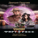 Дмитрий Полетаев — Форт Росс. Призраки Фортуны (аудиокнига)