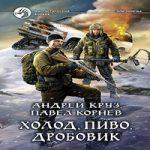 Андрей Круз, маленький Корнев — Холод, пиво, дробовичок (аудиокнига)
