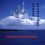 Андрей Бондаренко — Ремарк и миражи (аудиокнига)