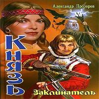 Александр Прозоров - Заклинатель (аудиокнига)