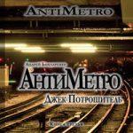 Андрей Бондаренко — АнтиМетро, Джек Потрошитель (аудиокнига)