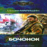 Михаил Маришин — Звоночек 3 (аудиокнига)