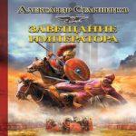 Александр Старшинов — Завещание императора (аудиокнига)