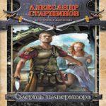 Александр Старшинов — Смерть императора (аудиокнига)