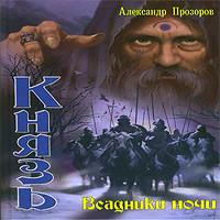 Александр Прозоров - Всадники ночи (аудиокнига)