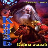 Александр Прозоров - Война магов (аудиокнига)
