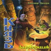 Александр Прозоров - Заговорщик (аудиокнига)