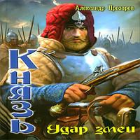 Александр Прозоров - Удар змеи (аудиокнига)