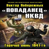 «Попаданец» в НКВД. Горячий июнь 1941-го (аудиокнига)