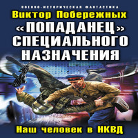 «Попаданец» специального назначения. Наш человек в НКВД (аудиокнига)