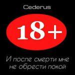 Cederus — И после смерти мне не обрести покой (аудиокнига)