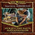 Анастасия Левковская — Искусство быть напарником (аудиокнига)