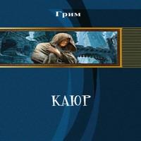 Каюр (аудиокнига)