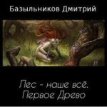 Базыльников Дмитрий — Лес — наше всё. Первое Древо (аудиокнига)