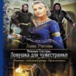 Лана Рисова — Ловушка для чужестранки(аудиокнига)