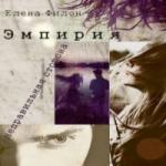 ЕЛЕНА ФИЛОН — Неправильная сторона (аудиокнига)