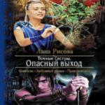 Лана Рисова — Опасный выход(аудиокнига)